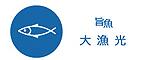 永田町 和食 大漁光 求人情報