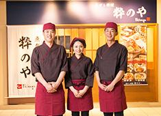 株式会社 Mevius Food Navigation/「魚がし料理 粋のや」「築地 海鮮丼 大江戸」 求人 とてもアットホームな職場です!明るく、前向きな方を歓迎します!