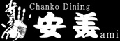 Chanko Dining 安美 両国総本店・横綱横丁本店 求人情報