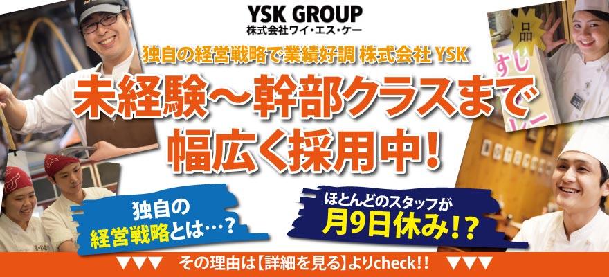 YSKグループ 求人