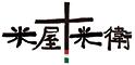 農家イタリアン 米屋十米衛/株式会社五十嵐商会 求人情報