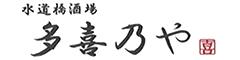 水道橋酒場 多喜乃や/株式会社クレイ・アンド・カンパニー 求人情報