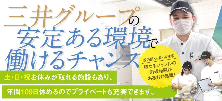 エームサービスジャパン株式会社※西東京事業部 求人