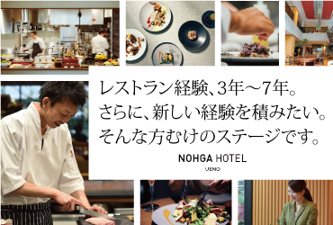 Bistro NOHGA(ビストロ ノーガ)/NOHGA HOTEL UENO TOKYO(野村不動産ホテルズ 株式会社)