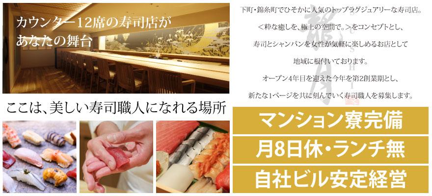 株式会社鈴木商事 求人