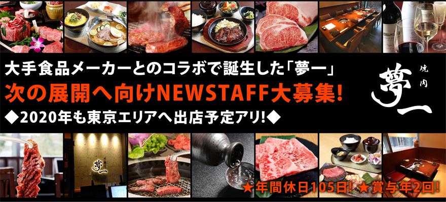中央フードサービス株式会社 (夢一:大崎) 求人
