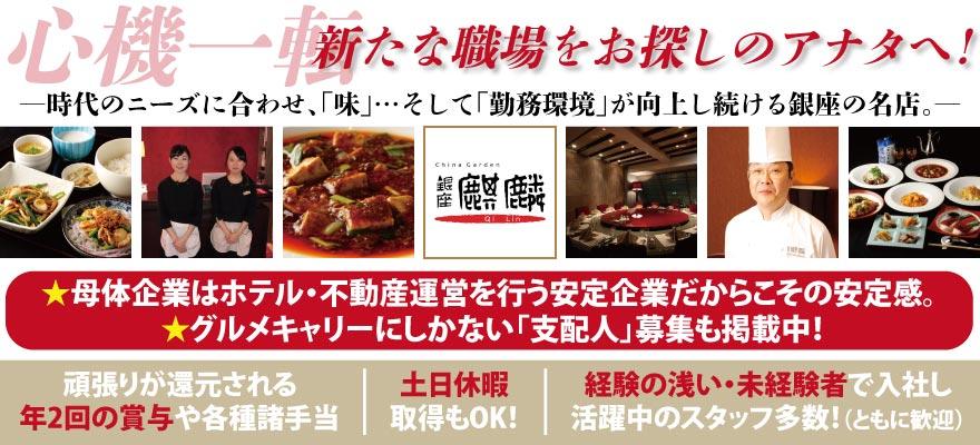 China Garden 銀座 麒麟/東真商事株式会社 求人