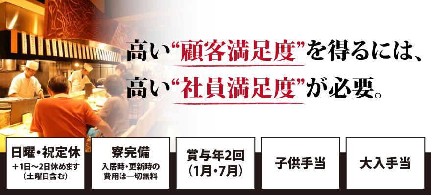 日新物産株式会社 求人