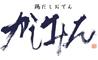かしみん 青山一丁目店・丸の内店/ソルト・コンソーシアム株式会社 求人情報