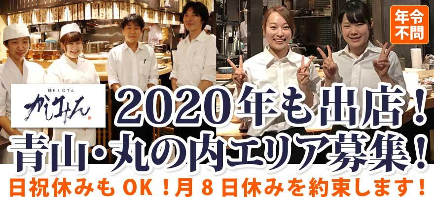 ソルト・コンソーシアム株式会社(かしみん青山一丁目店・丸の内店) 求人