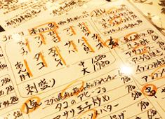 海蔵(うみくら) 求人 その日の仕入れによってメニューが決まるので、毎日手書きです!