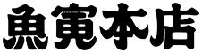 横浜 魚寅本店(オリエンタルグループ) 求人情報