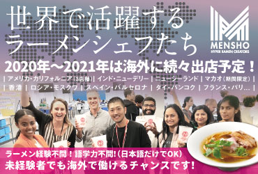 「MENSHO TOKYO San Francisco」「MENSHO TOKYO」他/MENSHO(株式会社 麺庄)