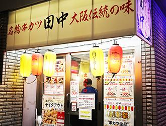 串カツ田中 国分町店・伊達のくら・独眼牛/株式会社バンズダイニング 求人