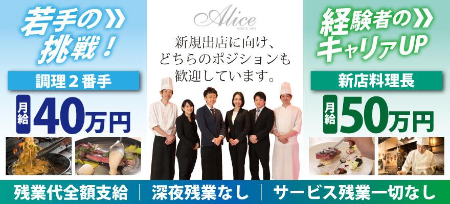 Alice aqua garden/株式会社 信和産業 求人