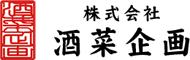 株式会社酒菜企画(さかなきかく) 求人情報