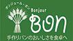 ボンジュール・ボン 株式会社 求人情報