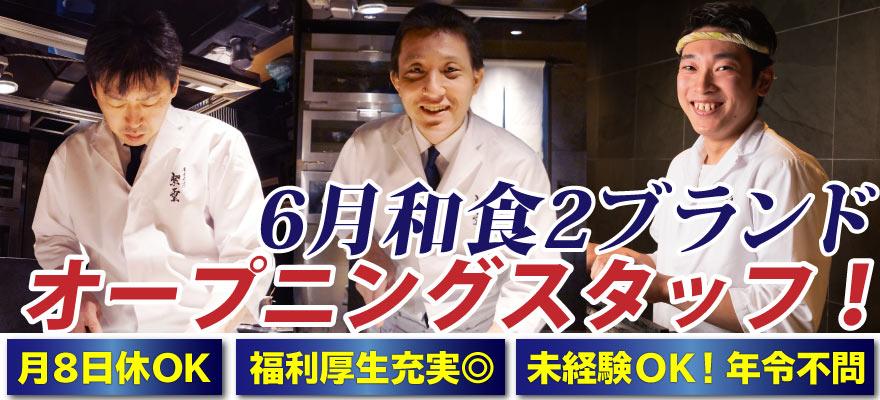 東京レストランツファクトリー株式会社 求人