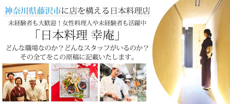 日本料理 幸庵 求人