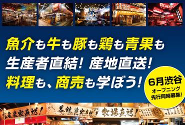 2020渋谷再開発プロジェクト事業部/株式会社 浜倉的商店製作所