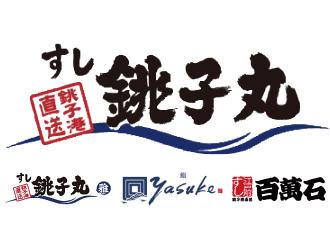 株式会社銚子丸 求人