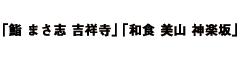 「鮨 まさ志 吉祥寺」「和食 美山 神楽坂」、他 求人情報