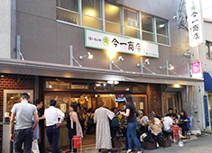 今一商店、マルギン、一炭もんめ、他(YOKOHAMA KUSHIKOBO GROUP/株式会社 横浜串工房) 求人 【今一商店】  当日仕入れの鮮魚と、信玄鶏の焼き鳥、お料理から酒場の肴までリーズナブルな価格で楽しめるお店です。