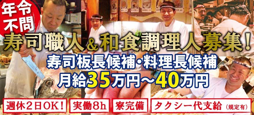 みなと寿司・魚浜グループ 求人