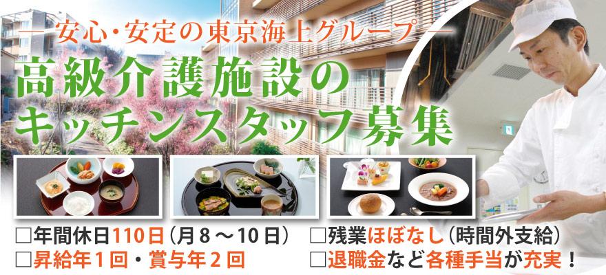 東京海上日動ベターライフサービス株式会社 求人