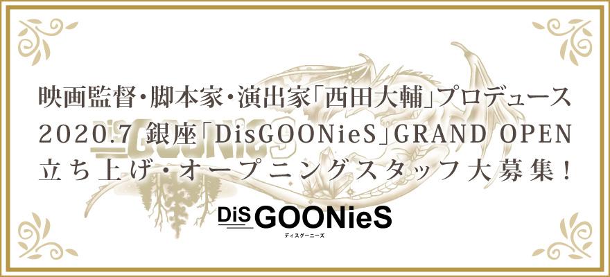 「DisGOONies」/※新規開業準備室 求人
