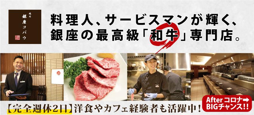 株式会社ザイコン(銀座焼肉コバウ) 求人