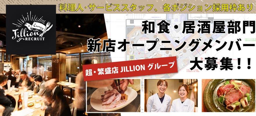 株式会社JILLION /「酒場シナトラ」※和食部門