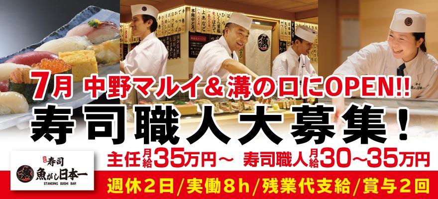 「寿司 魚がし日本一 」「和食 青ゆず寅」/株式会社にっぱん