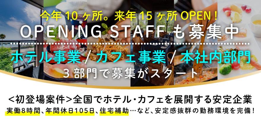 株式会社リブマックス ※飲食事業部(ホテル・リゾートホテル・カフェ)