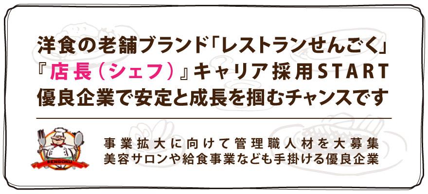 株式会社 東京天竜 求人