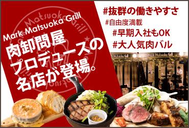 Mark Matsuoka Grill(マークマツオカグリル)/株式会社ジャパントランスワールド