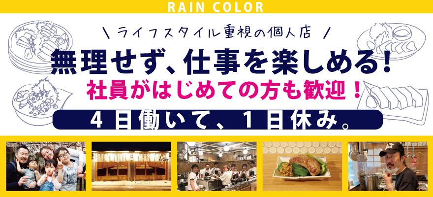 レインカラー(Rain Color) 求人
