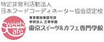 学校法人 三幸学園 東京スイーツ&カフェ専門学校 求人情報