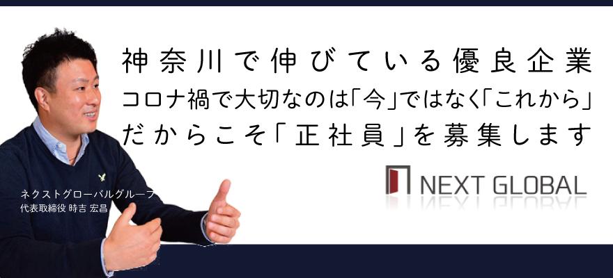 株式会社ネクストグローバル 求人