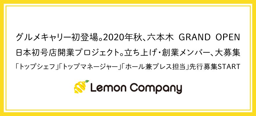 株式会社レモンカンパニー 求人