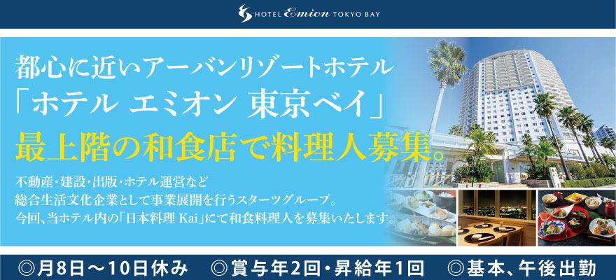 スターツホテル開発株式会社(ホテルエミオン東京ベイ) 求人