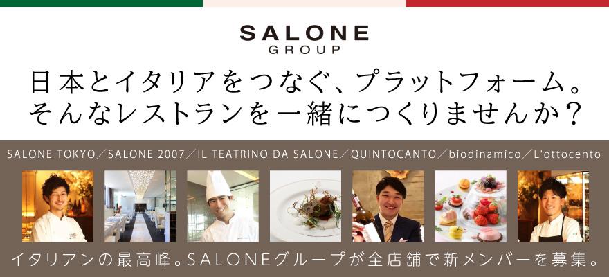 SALONE GROUP(サローネ グループ) 求人