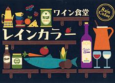 学芸大学 レインカラー(Rain Color) 求人 学芸大学の人気ワイン食堂の2号店!業態は違いますが、ワインや料理への思いは同じです!
