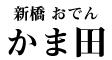 新橋 かま田 求人情報