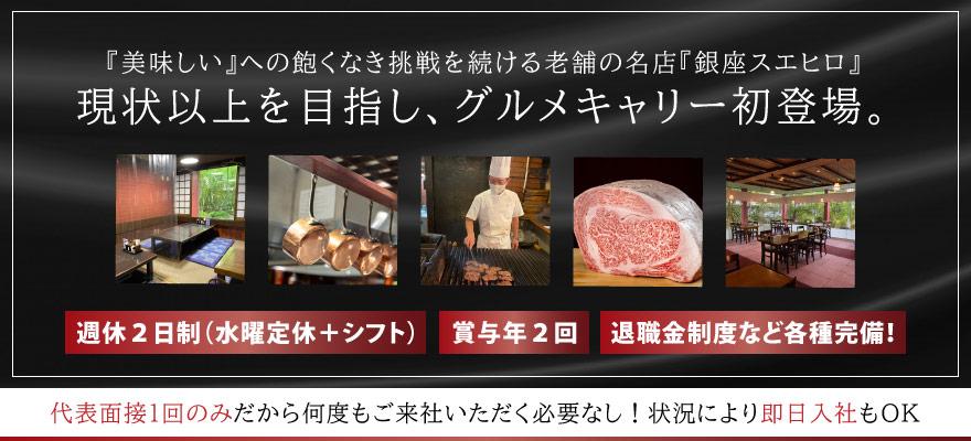 スエヒロフーズ株式会社/銀座スエヒロ 三芳店、他