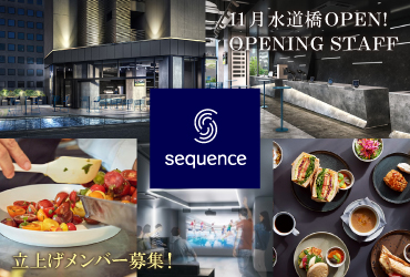 ホテル sequence | SUIDOBASHI 内にあるバー&ブレックファースト