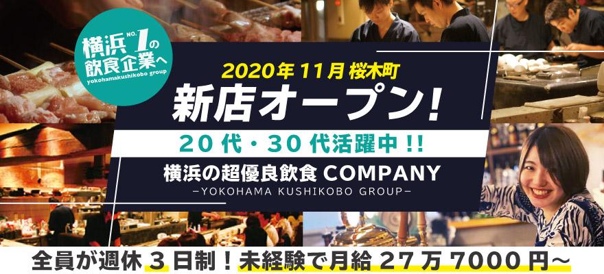 株式会社横浜串工房 求人