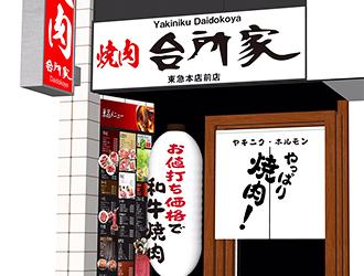 「焼肉台所家(だいどこや) 渋谷桜丘店」「焼肉台所家 東急本店前店」「焼肉寿亭(じゅてい)」/株式会社 燦 求人