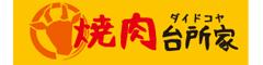 「焼肉台所家(だいどこや) 渋谷桜丘店」「焼肉台所家 東急本店前店」「焼肉寿亭(じゅてい)」/株式会社 燦 求人情報