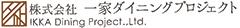 株式会社 一家ダイニングプロジェクト※東証一部上場 求人情報